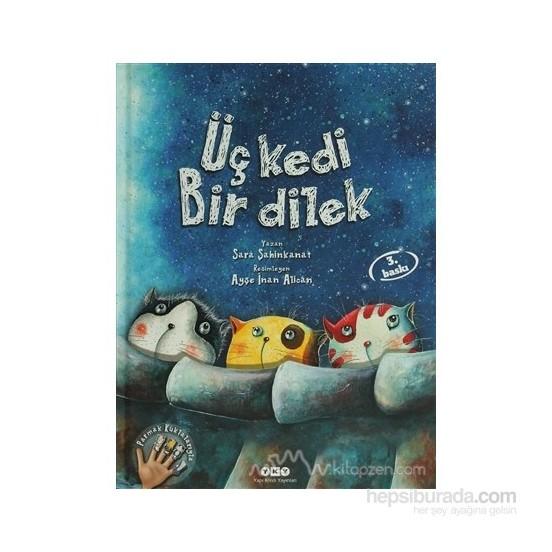 ثلاث قطط رغبة واحدة (غلاف فني) - سارة شاهكينكات